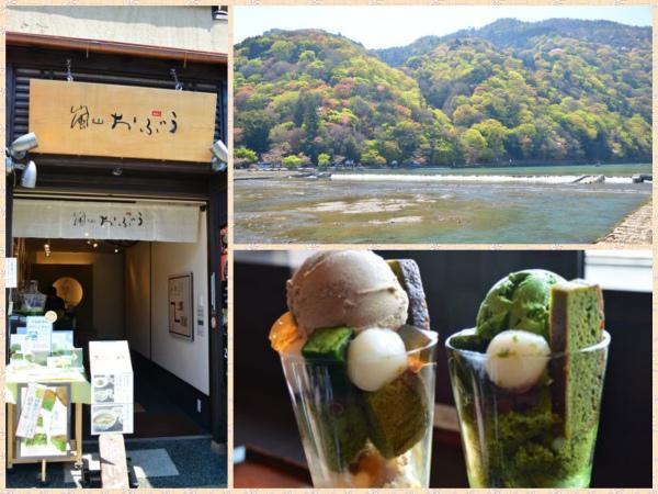 日本美食@京都-嵐山抹茶聖代.jpg