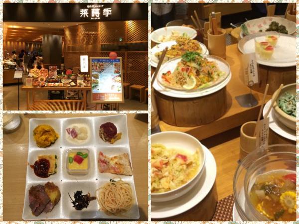 關西美食@大阪--素食餐廳菜蒔季.jpg
