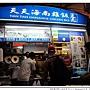 IMG_4571+天天海南雞飯.jpg