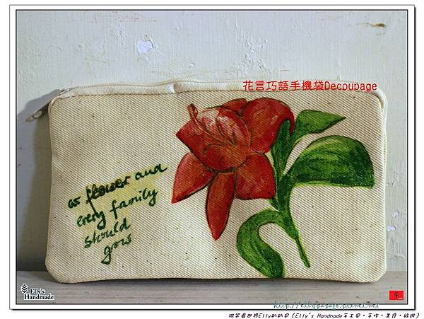 IMG_0150花言巧語手機袋