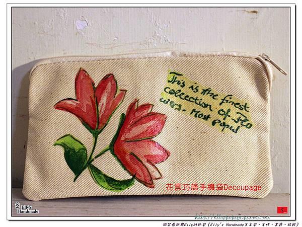 IMG_0151+花言巧語手機袋