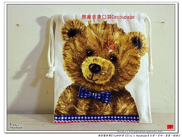 IMG_0146熊麻吉束口袋