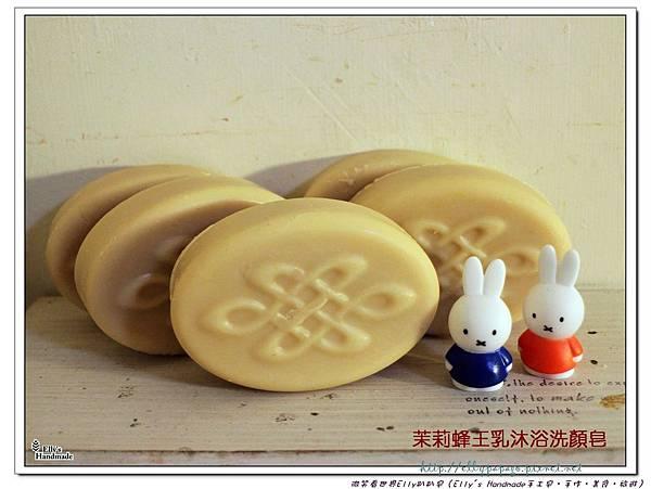 IMG_2427+EMBA意妙茉莉蜂王乳沐浴洗顏皂.jpg