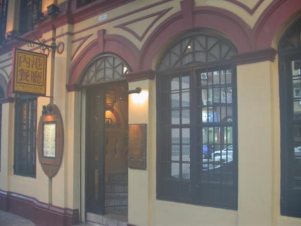 媽閣附近另一家餐廳--內港餐廳