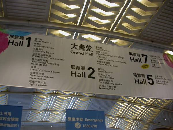 香港書展2007,指示還算清楚