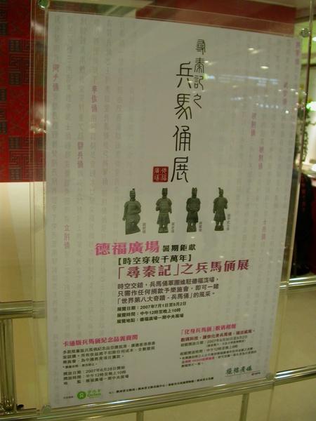 九龍灣,德福廣場展出兵馬俑