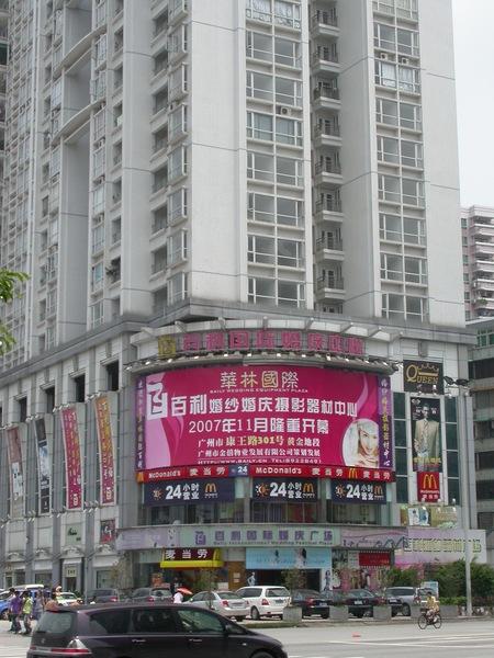 一出「市二宮」就看到對面的「百利國際婚紗中心」