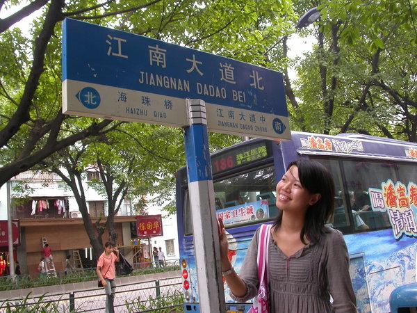 是「江南大道」不是「江南大盜」唷:P