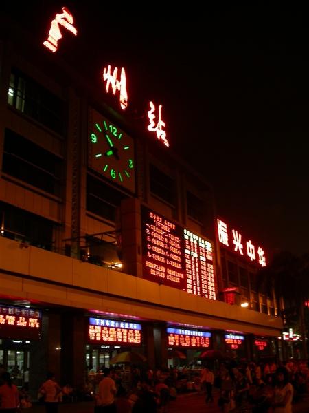 廣州火車站