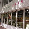 這是一家很大的連鎖店,街上共有7家分店