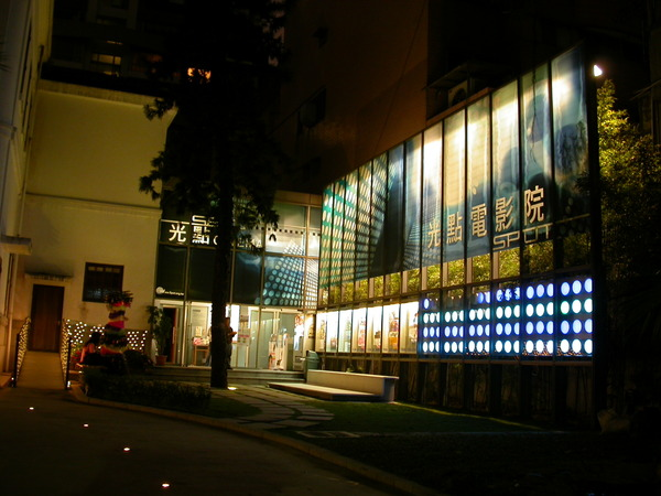 光點電影院