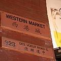 上環西港城Western market