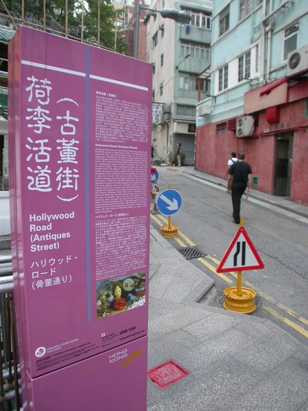 荷李活道(古董街)