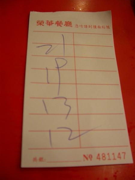 香港特色-點餐單