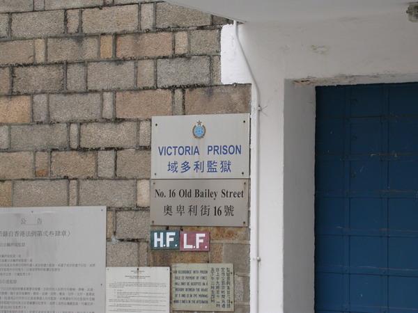 域多利監獄