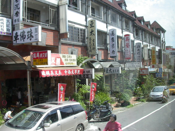 三義木雕村