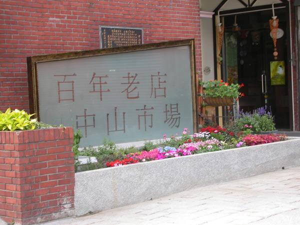 百年老店 中山市場