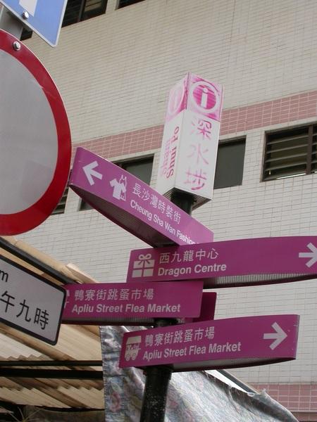 香港到處都有這種路標,很清楚☆深水土步