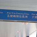 到中環5號碼頭搭往長洲的船
