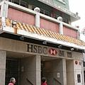 在香港金融史佔重要地位的匯豐銀行,在這邊似乎也是個重要的地標