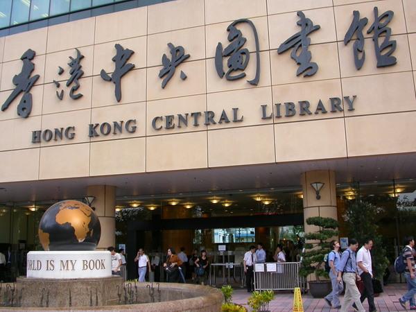 香港中央圖書館☆天后