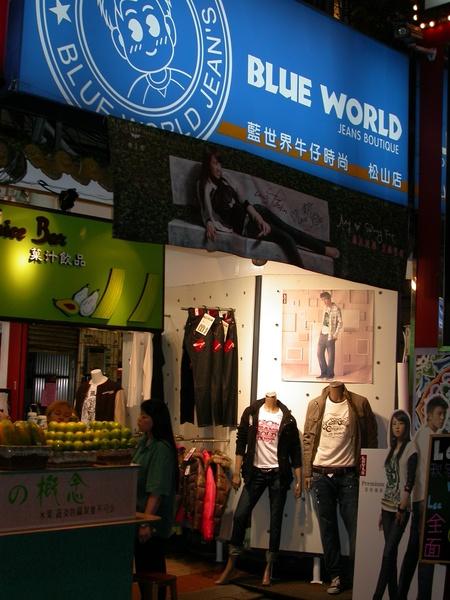 藍世界牛仔世界