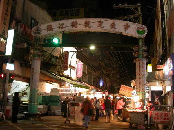通化夜市入口