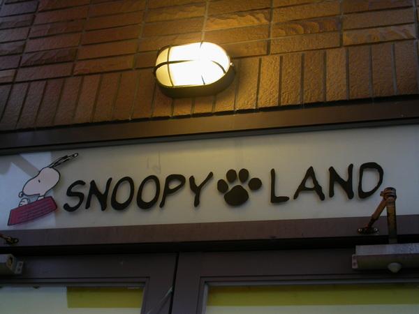 位於兒童館的SNOOPY LAND