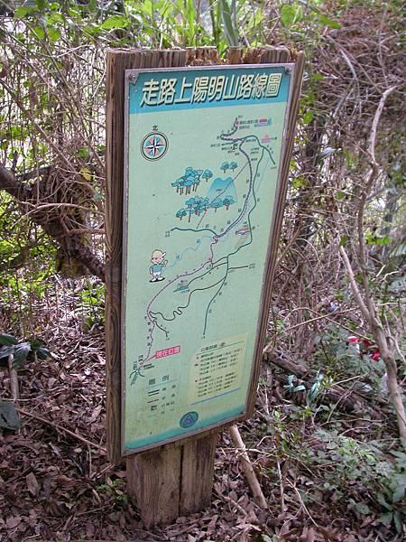 「走路上陽明山」這個古道的名字真是簡單明瞭呀!