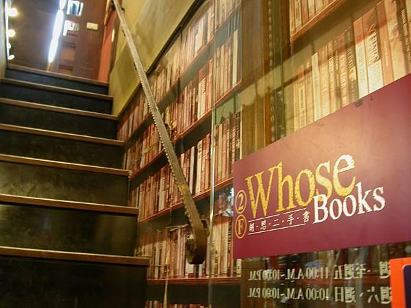 隔壁的胡思二手書店