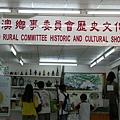 會先來到「大澳鄉事委員會歷史文化室」