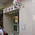 香港到處都有匯豐銀行