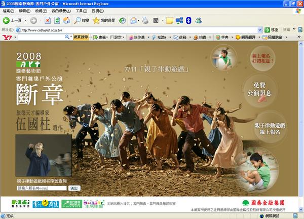 2008國泰藝術節-雲門戶外公演