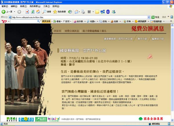 2008國泰藝術節-雲門戶外公演-斷章