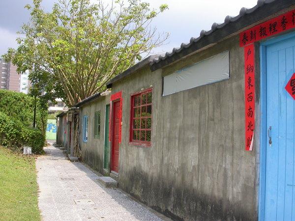 眷村的外牆樣貌