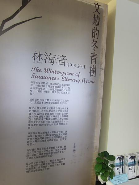 文壇的冬青樹--林海音