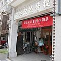 茶莊變身延平老街文化館