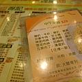 源記茶餐廳menu