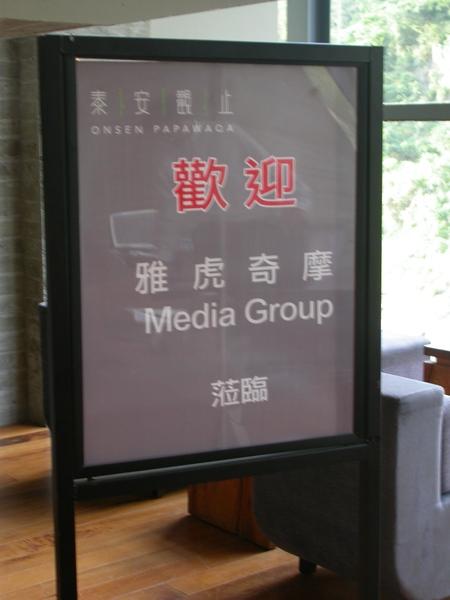 飯店還立了牌子歡迎我們