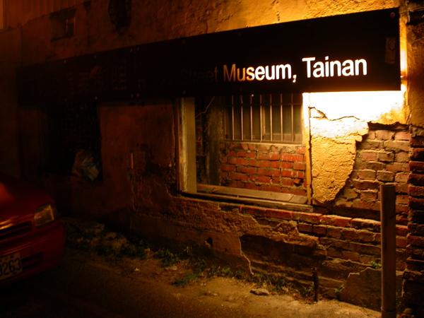 海安路街道博物館