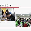 民權國小研習_02