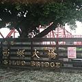 著名景點西螺大橋