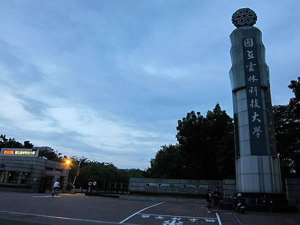 雲林科技大學就在斗六