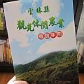 雲林縣觀光休閒農業