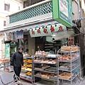 著名的郭錦記餅店