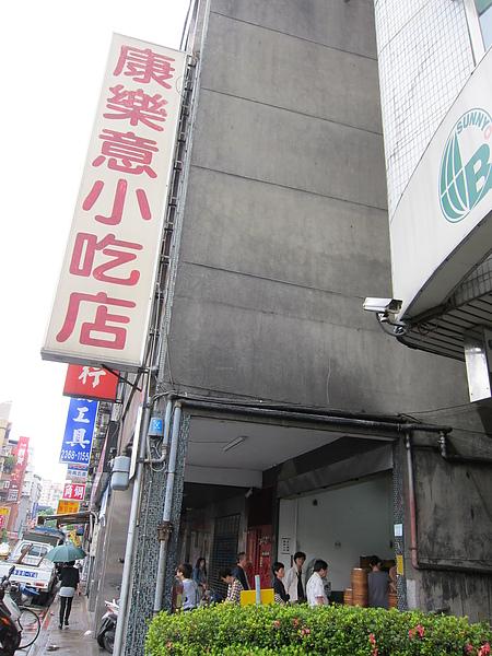 舒國治介紹過的康樂意小吃店