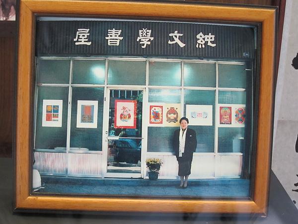 純文學書屋