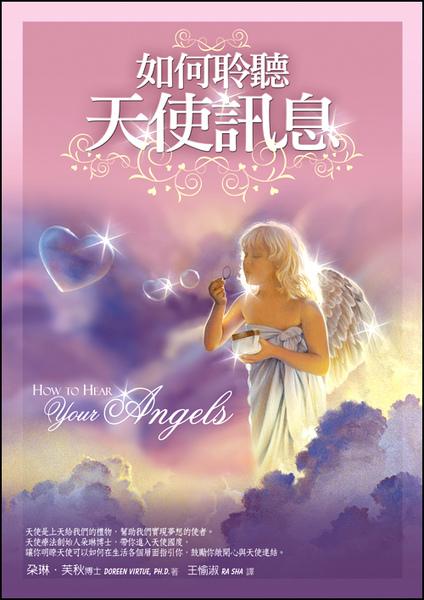 如何聆聽天使的聲音