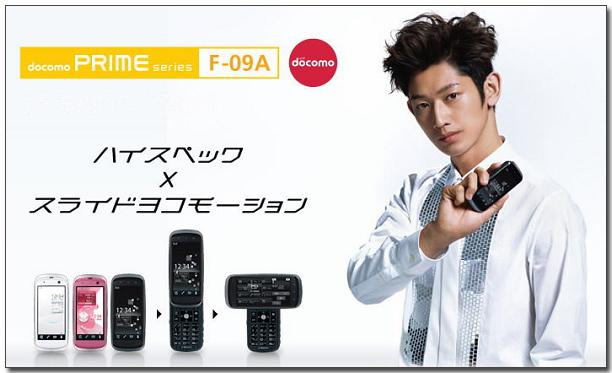 Fujitsu_F 09A.jpg