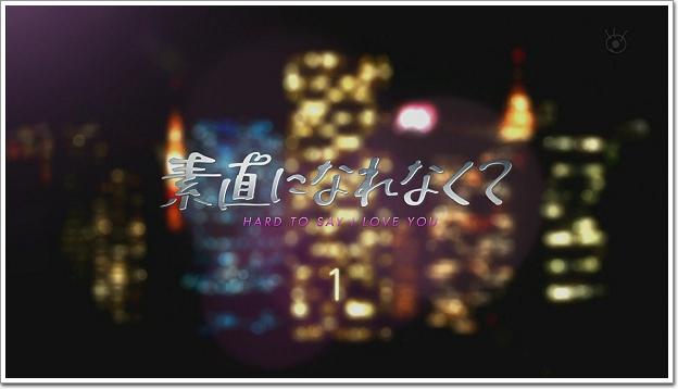 Sunao ni Narenakute ep01[00-14-36].jpg